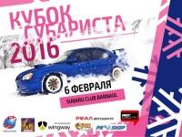 Кубок субариста 2016